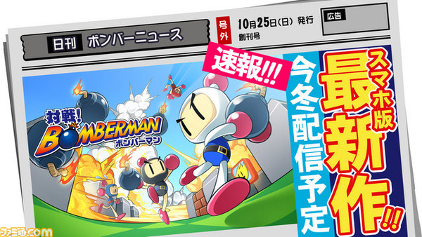 bomberman-android-ios-planyanimenewsnetworkcomthumbnailsmax1000x1500cmsnews94629bomberman02-600x338