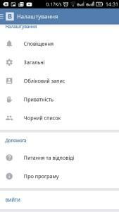 Як прибрати рекламу з ВКонтакте