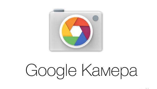 Google Камера для Андроїд